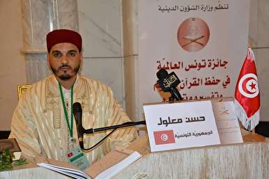 Tunisia Int'l Quran Contest: Winners to Be Awarded Thursday