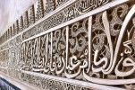 Islamic Calligraphy Exhibition Planned in India