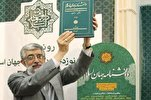 Encyclopedia of World of Islam: 27th Volume Published